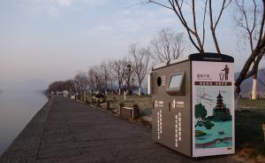 杭州西湖边一只垃圾箱价值近3万!管理方:高科技,免费试用