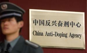 WADA暂停中国反兴奋剂检测实验室资质,体育总局将回应