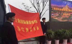 保障迪士尼顺利开园,上海国际旅游度假区组建综合执法队