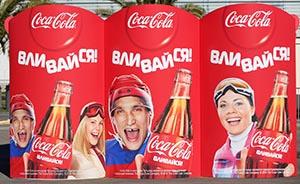 可口可乐撤下俄罗斯4个电视频道广告,否认与欧美制裁有关