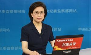 中纪委:李崇禧金道铭等官员出问题因监督乏力