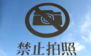"""网友质疑宁波地铁站内禁止拍照,运营方称""""存在安全隐患"""""""