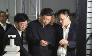 习近平考察中国科技大学:要在开放中推进自主创新