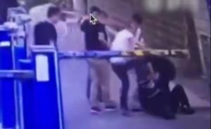 视频丨北京宾利女司机召人围殴保安续:涉事小区业主提供监控