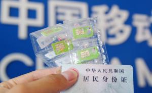 工信部回应复制SIM卡诈骗:北京中国移动暂停网站自助换卡