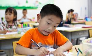 """人教社回应""""小学语文教材严重西化"""":不存在贬低中国人"""