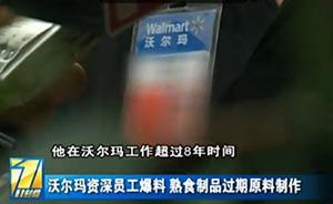 沃尔玛资深员工偷拍视频爆料:熟食快餐由过期原料制作