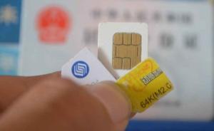 工信部:虚拟运营商一个月内完成170号段实名登记补漏工作