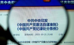 中纪委机关报刊文告诫各级党委:把纪律挺在前不是纪委挺在前