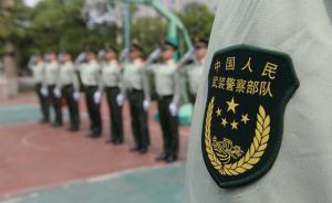 四川河南湖南安徽四省武警总队主官同日调整