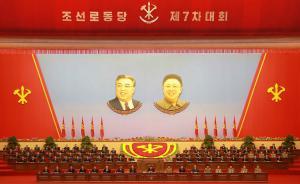 朝媒公布朝鲜劳动党七大首日内容:设置修改党章等5项议题