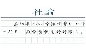 """【社论】警惕""""草原天路""""收费模式"""