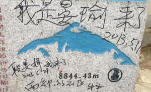 """珠峰大本营景区""""涂鸦""""成灾,当地将建立""""黑名单""""制度"""