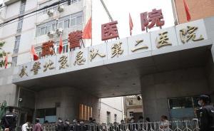 调查组公布对武警北京市总队第二医院的调查结果