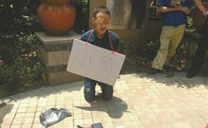 成都一小偷在小区内被挂牌示众并被逼下跪,居民称要杀鸡儆猴