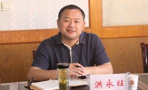 """""""80后""""干部洪永旺拟任湖北安陆市委副书记,提名市长人选"""