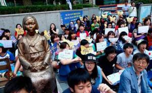 几经波折,韩日涉慰安妇受害者基金会磋商有了进展