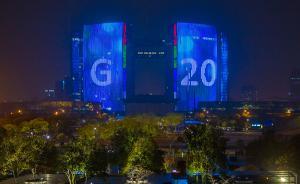 浙江省人大常委会拟授权政府采取临时行政措施保障G20峰会