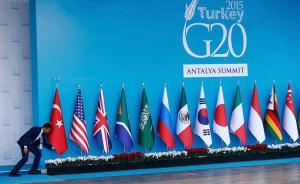 IWEP国际经贸评论|G20能否奏响欢乐颂