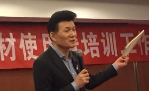 """王旭明:语文教材不存在""""汉奸、西化""""问题,但应增传统文化"""