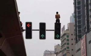 长沙男子爬信号灯轻生致严重交通拥堵,4小时后摔下被送医