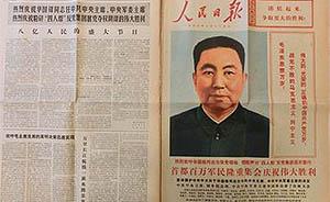 史料︱中共如何评价华国锋