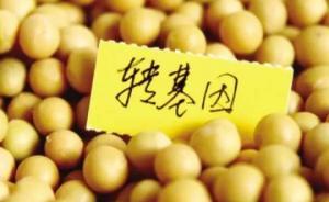 中国食品报:希望公众像对待食品添加剂一样,科学对待转基因