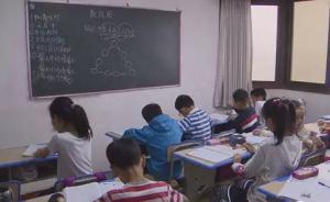 """上海""""劝思""""借学校名义办小升初考试,多名家长称无人被录取"""