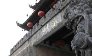 """作家李辉呼吁复名徽州,黄山首任市长当场响应""""是时候了"""""""