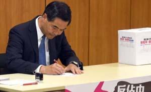 梁振英参加反占中签名:反对用任何违法方式表达普选诉求