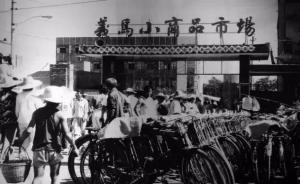 义乌经验启示③|义乌市场崛起的30个记忆