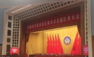 中国科协第九次全国代表大会闭幕,李源潮出席并讲话