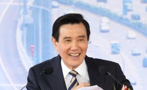 马英九拟应邀6月15日赴香港演讲,已依规提出报准申请
