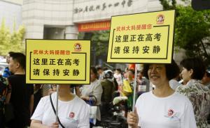 """杭州""""武林大妈""""值守高考考场:请路人安静、为考生家长遮阳"""