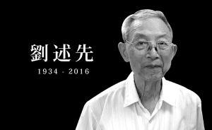 十位大陆青年学者敬悼新儒学大家刘述先:薪尽火传,泽被后世