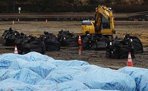 福岛核垃圾吨袋规格不符,破漏或致居民不安