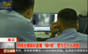 网友举报海南两名网络女主播疑似直播吸毒,警方介入调查