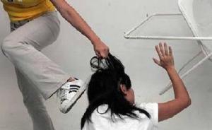 网曝云南玉溪一女生被揪发并扇数十耳光,警方立案调查