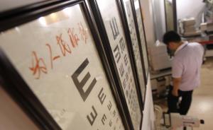 安徽官方公布高考眼镜门视频,称监考员处置符合规范