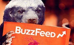 头版君|习近平为什么强调建新媒体集团?从Buzzfeed说起