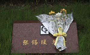 寻找邓小平前妻张锡瑗墓