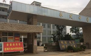 云南富民斥巨资扩建公办中学后突改民办,每年学费八千