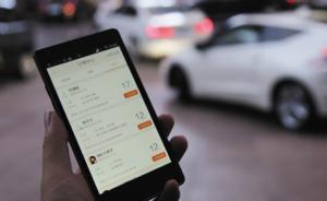 安徽一副镇长开网约车被举报,纪委称无处罚先例将向上级请示