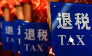中国首次实现跨省离境退税:一意大利旅客天津购物北京退税