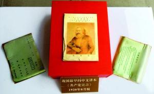 """《共产党宣言》首译本保存记:曾被叫""""大胡子的话"""""""