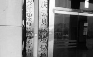 山东庆云检察院当原告诉环保局行政违法胜诉,系全国首例