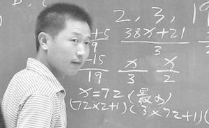 物流工爱数学被请上浙大讲台,自己琢磨出数学公式获教授认可