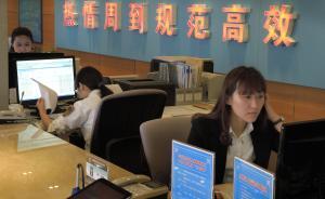 中青报刊文谈公务员官多兵少:真正做事的基层公务员太少