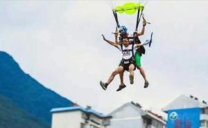 全国优秀县委书记陈行甲推介当地旅游太拼:从3千米高空跳伞