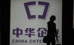 ST中华企业停牌,曾多次被传将被地产集团借壳整体上市